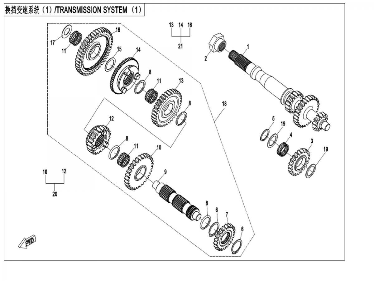 Transmission system I
